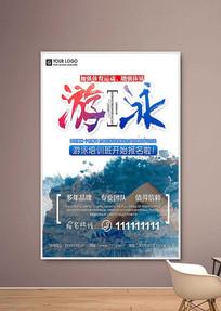 游泳班招生宣传海报