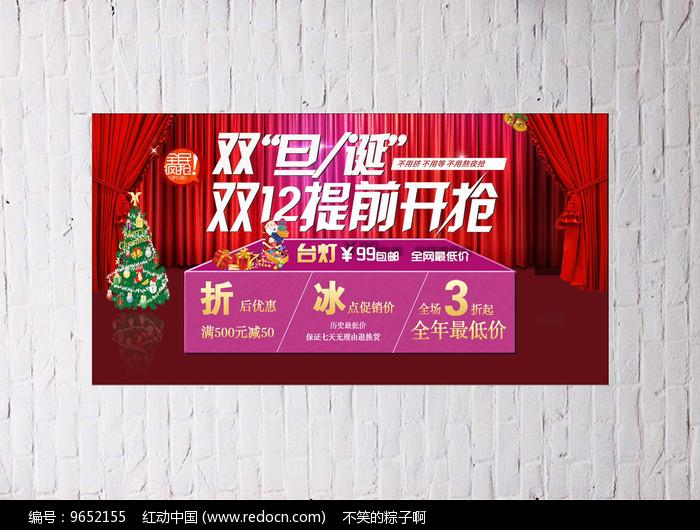 元旦圣诞双节海报设计图片