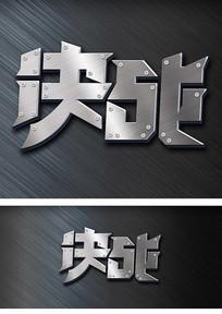 决战字体特效设计