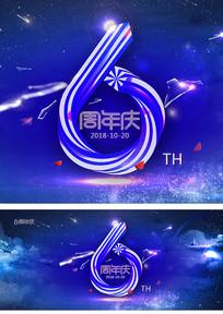 蓝色经典酷炫周年庆海报