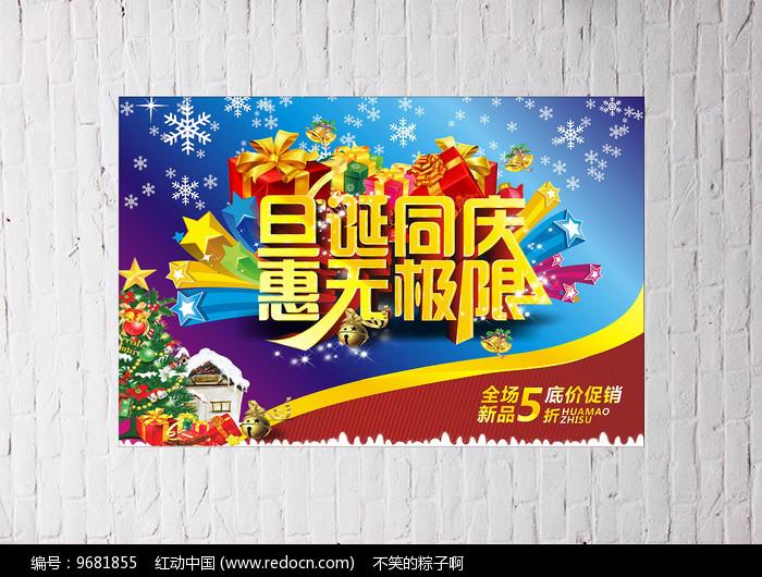 元旦圣诞海报模板图片