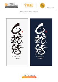 白蛇传书法字体设计