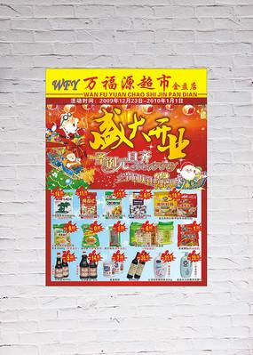 超市圣诞元旦dm海报