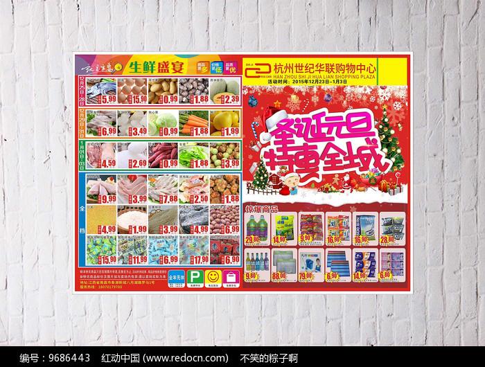 超市元旦圣诞dm海报图片