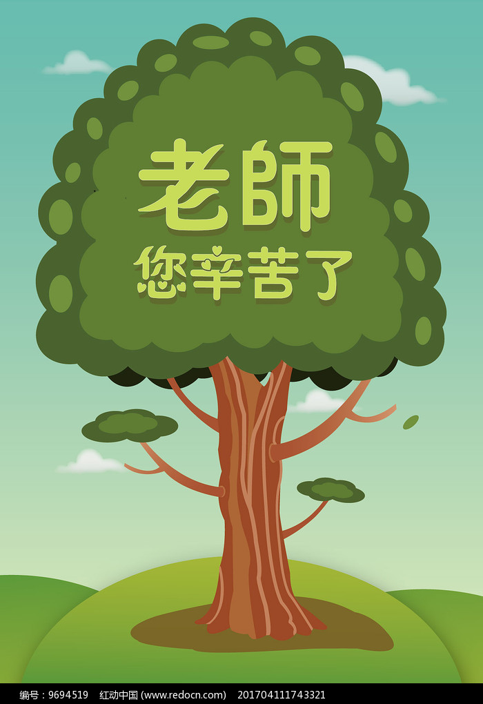 教师节海报矢量素材图片