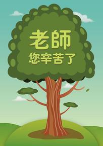 教师节海报矢量素材