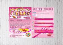 教师节活动宣传单