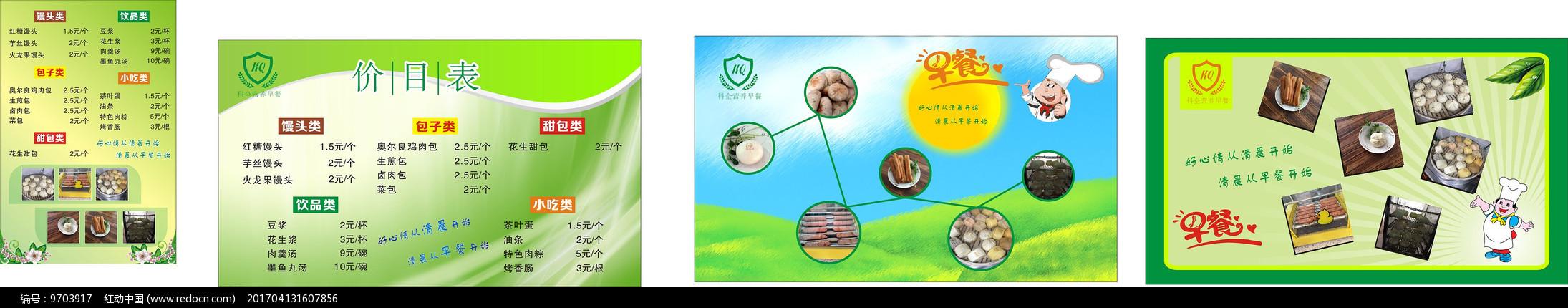 绿色早餐展板图片