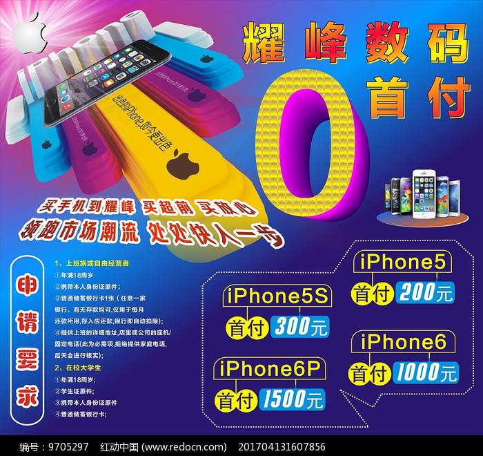 苹果手机展板图片