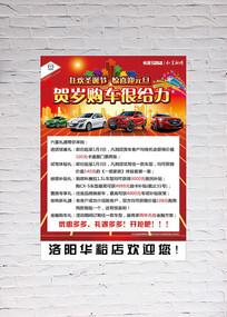 汽车店圣诞元旦活动海报