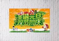 圣诞元旦双节海报设计