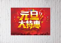 特惠元旦海报