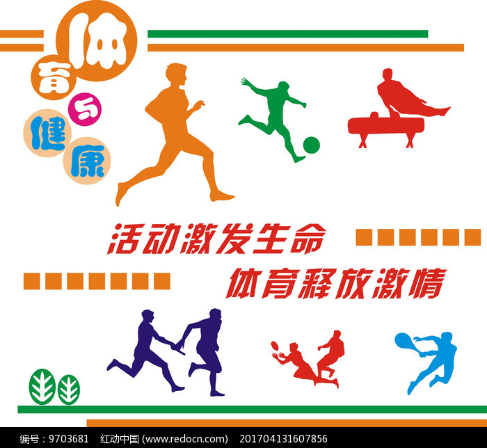 体育与健康文化墙图片