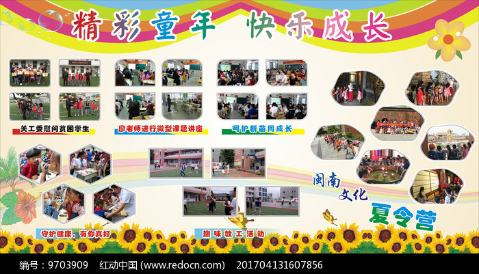 小学活动照片展板图片