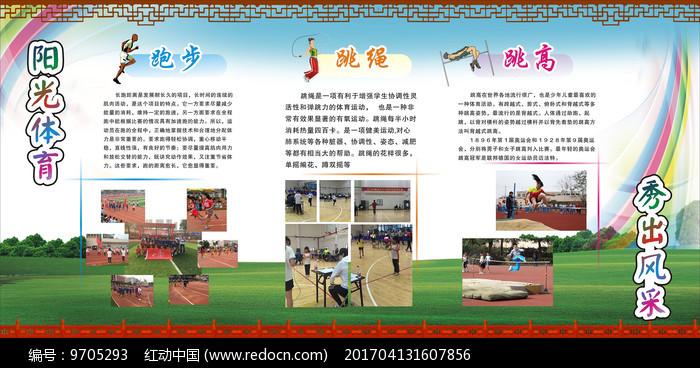 校园体育活动展板图片