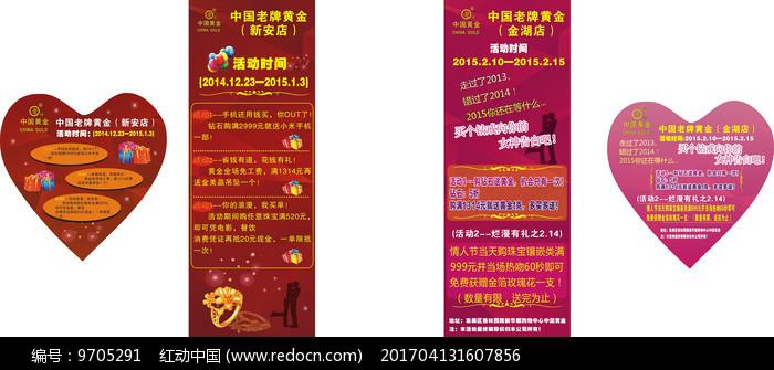 中国珠宝活动展板图片