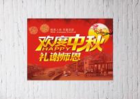 中秋教师节海报