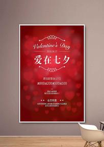 爱心情人节七夕促销海报