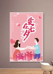 爱在七夕节创意海报