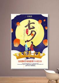 插画七夕情人节促销海报