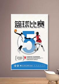 创意篮球比赛海报