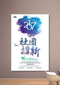 创意社团招募海报设计