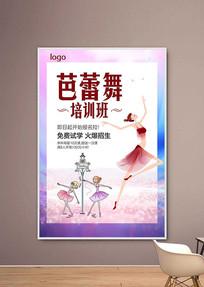 儿童芭蕾舞培训海报