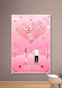 粉红浪漫七夕海报