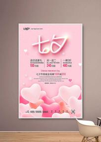 粉红气球七夕节海报