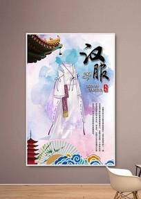 汉服文化海报