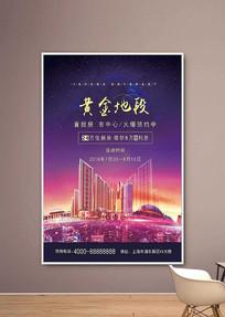 简约大气房地产黄金地段海报