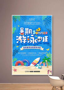 卡通清新暑期游泳班海报