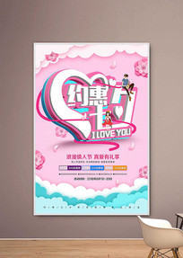 立体约惠七夕创意海报设计