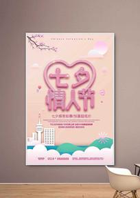 七夕情人节宣传促销海报