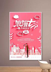 七夕为爱放价商场促销海报