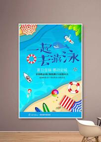 时尚大气一起去游泳宣传海报