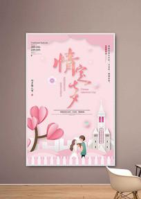 唯美剪纸七夕情人节促销海报