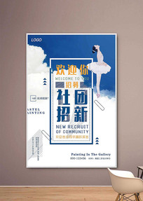 校园舞蹈社团纳新海报