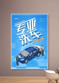 洗车汽车美容促销洗车海报