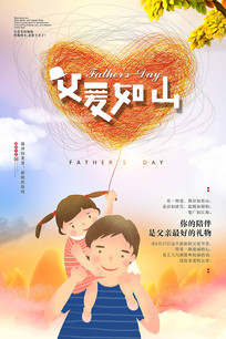 617父亲节宣传海报