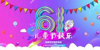 61儿童节展板促销海报
