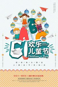 61欢乐儿童节宣传海报