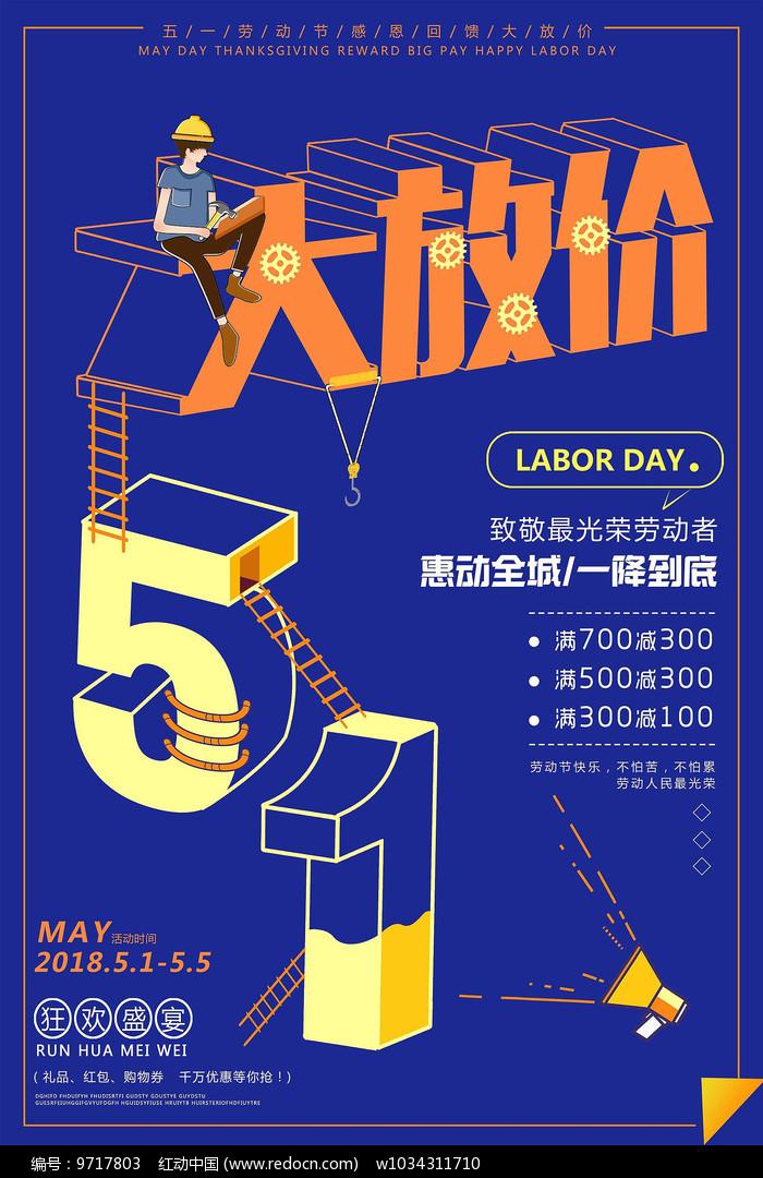 创意立体字五一劳动节促销海报图片