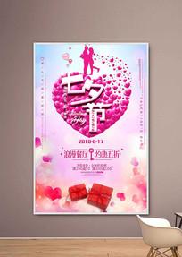 大气爱在七夕节七夕促销海报