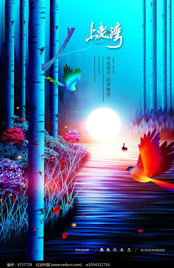 房地产插画园林别墅海报图片