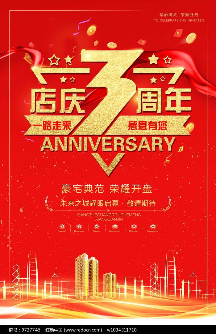 房地产店庆3周年楼盘海报图片
