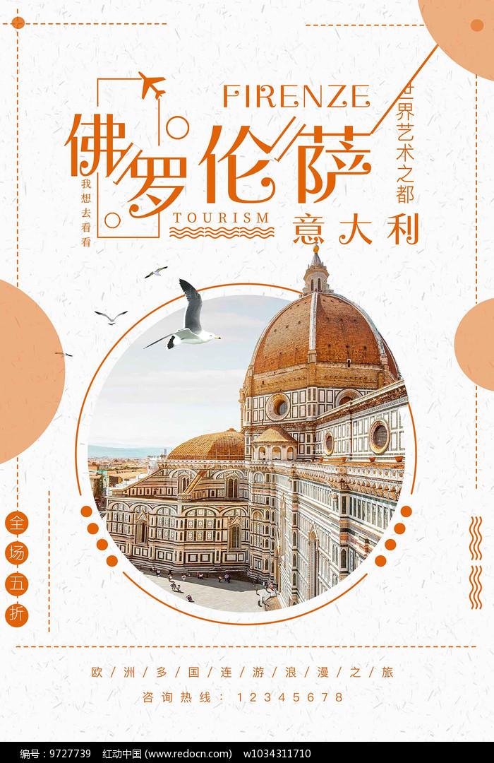 佛罗伦萨旅游海报图片