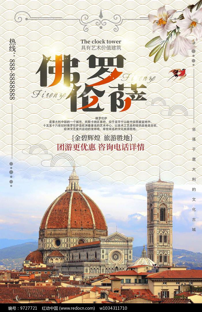 佛罗伦萨意大利旅游海报图片