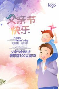 父亲节快乐水彩促销海报