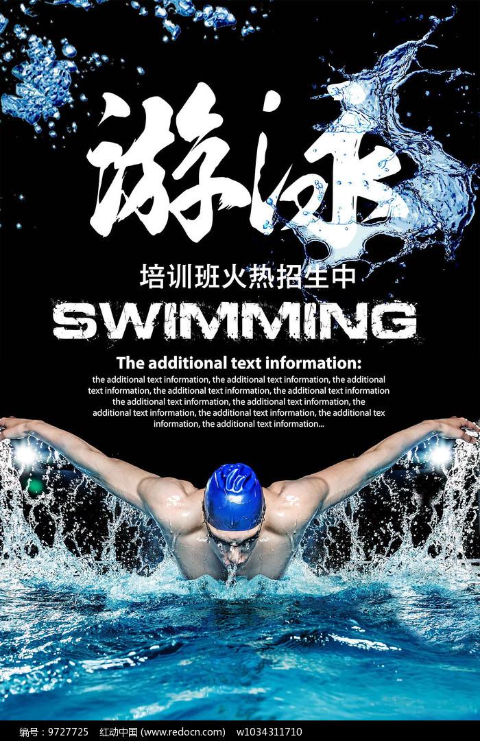 高档游泳馆培训海报设计图片